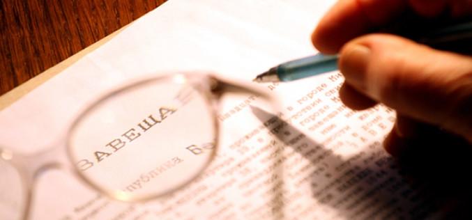 Какие документы нужны для вступления в наследство?