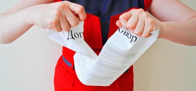 Как расторгнуть договор купли-продажи недвижимости после регистрации?