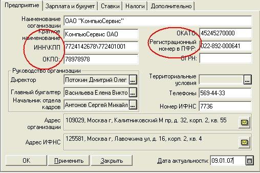регистрационный номер ПФР