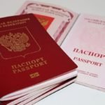 Как узнать готов ли загранпаспорт?