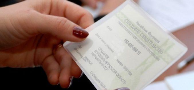 Где и как получить дубликат зеленой карточки со СНИЛС?