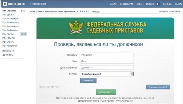 ФССП в социальных сетях