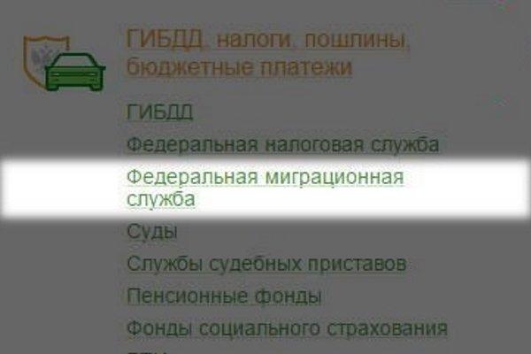 Оплата ФМС через Сбербанк онлайн