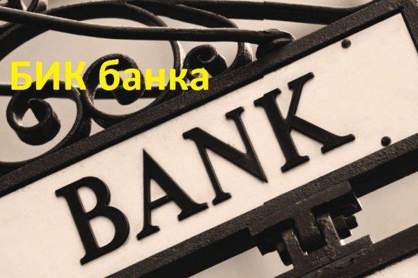 Бик банка