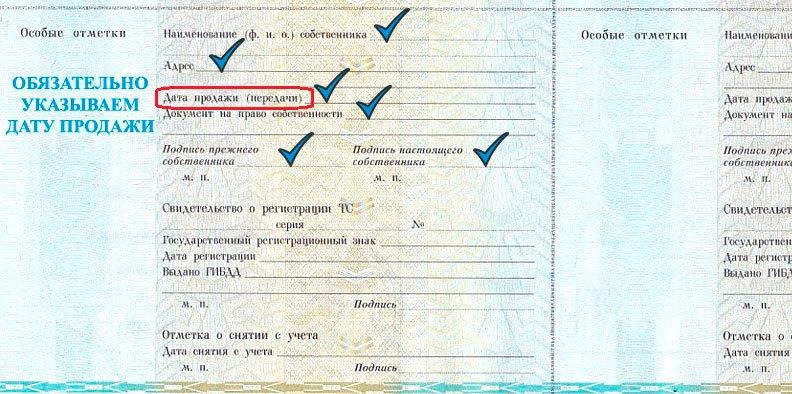 Заполнение паспорта автомобиля