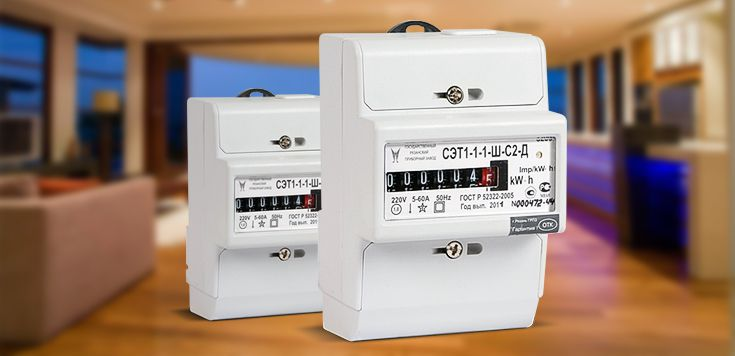 Счетчики электроэнергии для квартиры