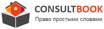 Consultbook.ru — юридические консультации