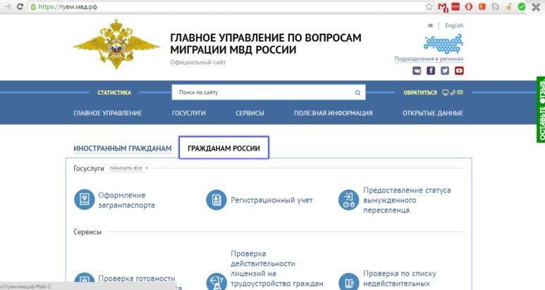 Сайт главного управления по вопросам миграции