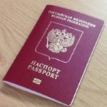 Как поменять загранпаспорт при смене фамилии?