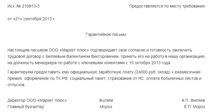 Пример гарантийного письма о принятии на работу