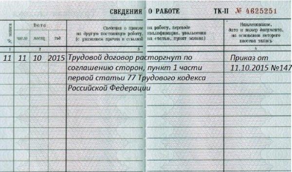 Запись об увольнении по соглашению сторон