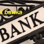 БИК банка – что это такое и зачем нужен код?
